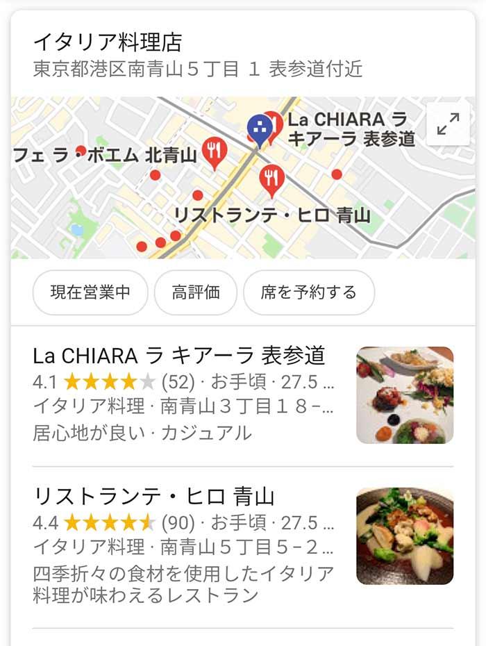 検索結果,飲食