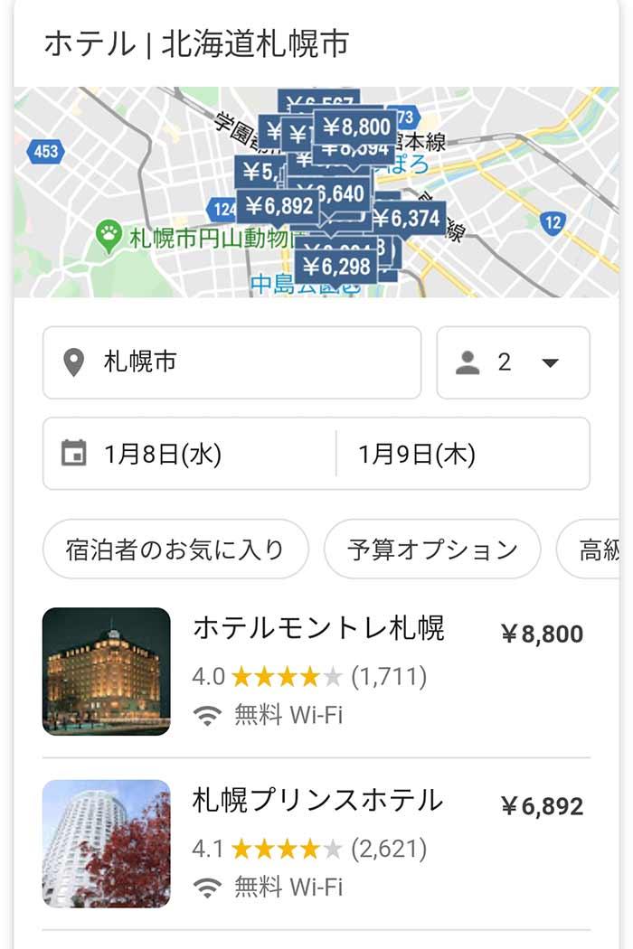 検索結果,ホテル